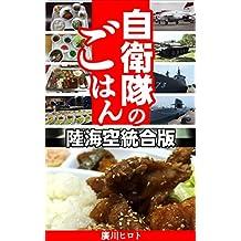 jieitainogohanrikukaikutogoban (Japanese Edition)