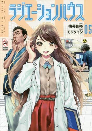 ラジエーションハウス 5 (ヤングジャンプコミックス)
