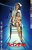 Shower Curtain Company BRAINDEAD aka DEAD ALIVE Movie Poster Horror Japanese Art RARE Gore 12inch