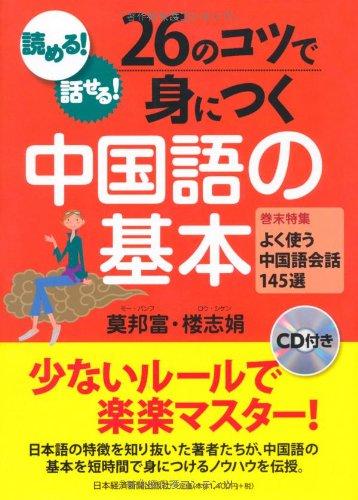 Download Yomeru hanaseru 26 no kotsu de minitsuku chūgokugo no kihon pdf
