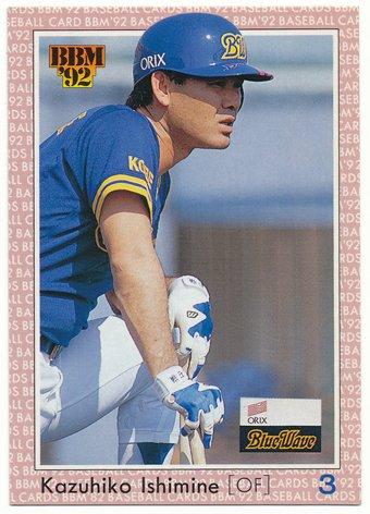 BBM 1992 プロ野球カード 141 石嶺 和彦