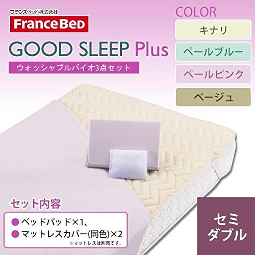 フランスベッド GOOD SLEEP Plus ウォッシャブルバイオ3点セット(ベッドパッドマットレスカバー) セミダブル ■1種類の内「キナリ」を1点のみです B07PZ2J65J