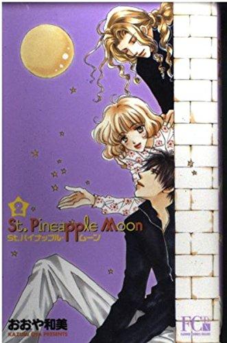 St. Pineapple Moon 2 (Flower Comics Deluxe) (2003) ISBN: 4091387721 [Japanese Import]