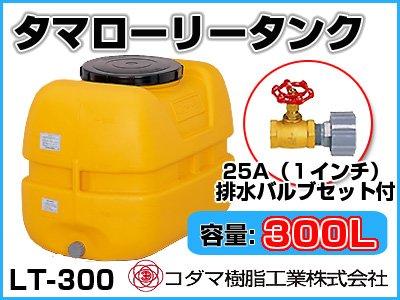 コダマ樹脂工業 タマローリータンク LT-300 ECO【300L】【25A排水バルブ付き】【カラー:オレンジ】 【メーカー直送品】 B00EZLA6MW 15500