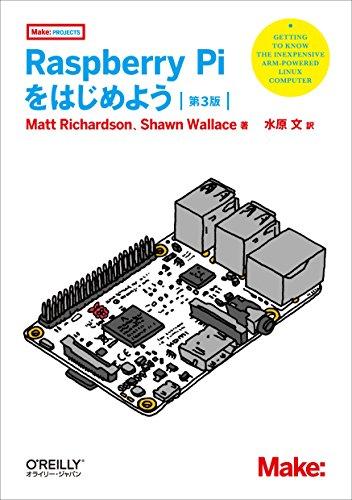 Raspberry Piをはじめよう 第3版 (Make: PROJECTS)