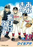 Ookiku Furikabutte Vol.15