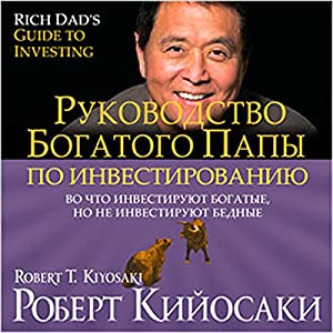 Rich Dad's Guide to Investing [Russian Edition]: What the Rich Invest in, That the Poor and Middle Class Do Not! Audiobook by Robert T. Kiyosaki Narrated by Gennadiy Smirnov