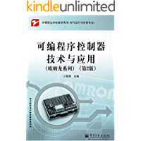 可编程序控制器技术与应用(欧姆龙系列)(第2版)