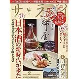 2020年2月号 堀文子画 江戸椿 太神楽(たいかぐら)豆皿 (小皿)