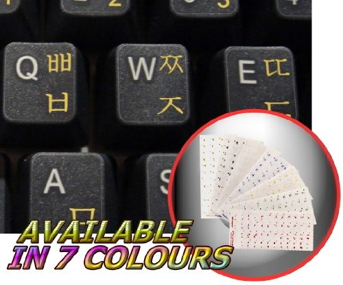 Price comparison product image KOREAN KEYBOARD STICKERS WITH YELLOW LETTERING ON TRANSPARENT BACKGROUND FOR DESKTOP,  LAPTOP AND NOTEBOOK