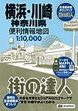 街の達人 横浜・川崎 神奈川 便利情報地図 (でっか字 道路地図 | マップル)