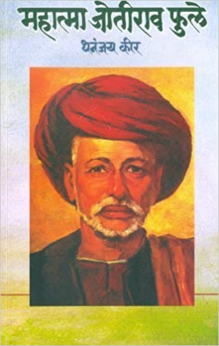 short essay on mahatma jyotiba phule