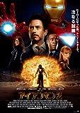 アイアンマン 2 [Blu-ray]