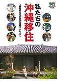 私たちの沖縄移住 (えい文庫 157)