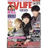TV LIFE 2020年 12/11号