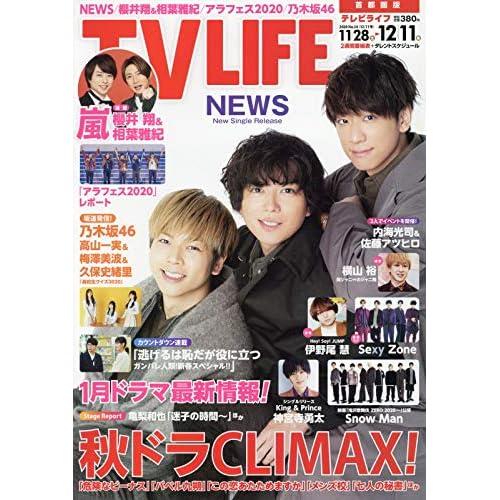 TV LIFE 2020年 12/11号 表紙画像