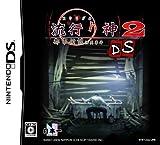 Hayarigami 2 DS: Toshidensetsu Kaii Jiken [Japan Import] by Nippon Ichi Software