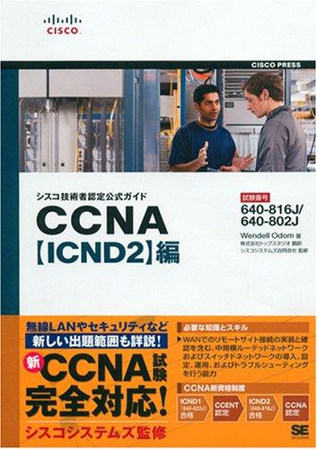 シスコ技術者認定公式ガイド CCNA【ICND2】編(試験番号640-816J/640-802J)