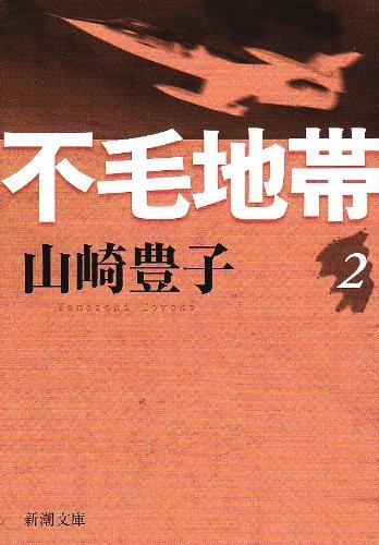 不毛地帯 第2巻 (新潮文庫 や 5-41)