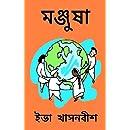 Manjushaa (Bengali Edition)