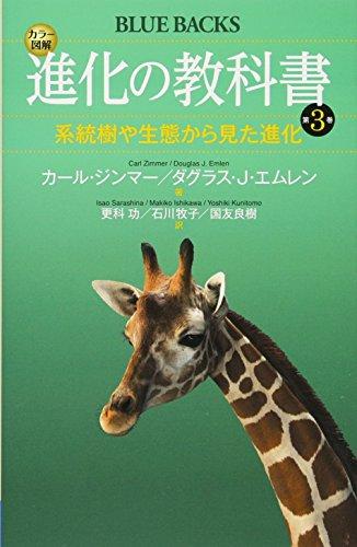 カラー図解 進化の教科書 第3巻 系統樹や生態から見た進化 (ブルーバックス)