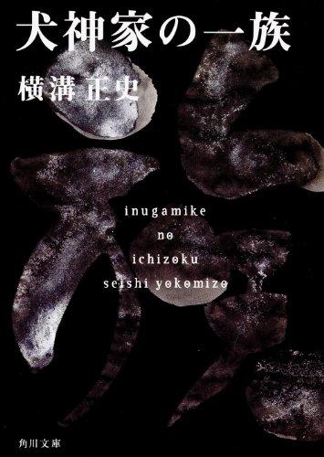 犬神家の一族 金田一耕助ファイル 5 (角川文庫)