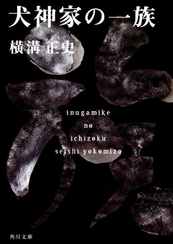 Inugamike No Ichizoku [Japanese Edition]