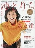 Reライフマガジン ゆとりら 秋冬号 2017年 11/5 号 (週刊朝日増刊)