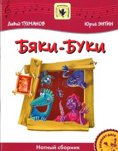 Download Bjaki-Buki (+CD). Dlja solista i khora v soprovozhdenii fortepiano ebook