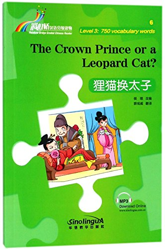 The Crown Prince or a Leopard Cat? (English and Chinese Edition)