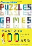 挑战智力水平的100道趣题(加德纳趣味数学典藏版)