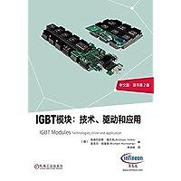 IGBT模块:技术、驱动和应用(中文版·原书第2版)