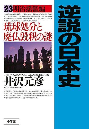 逆説の日本史23: 明治揺籃編 琉球処分と廃仏毀釈の謎