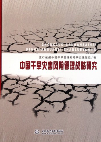 China's Drought Disaster Risk Management Strategy Research (Chinese Edition)