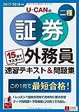 15日でマスター! '17-'18年版 U-CANの証券外務員二種 速習テキスト&問題集【予想模擬試験つき(2回分)】 (ユーキャンの資格試験シリーズ)