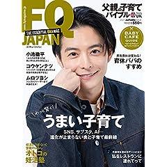 FQ JAPAN 表紙画像