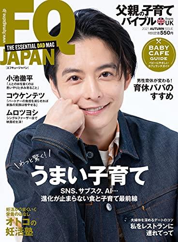 FQ JAPAN 最新号 表紙画像