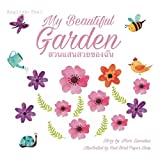 My beautiful garden สวนแสนสวย: Dual Language Edition (Thai-English)