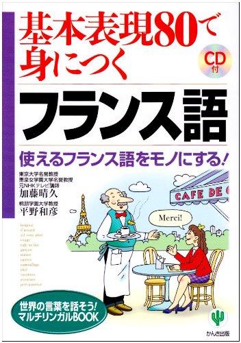 基本表現80で身につくフランス語―使えるフランス語をモノにする! (世界の言葉を話そう!マルチリンガルBOOKシリーズ)