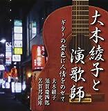 Guitar No Neiro Ni Uta Gokoro by Ayako Ooki & Keishiro Suga (2011-01-26)
