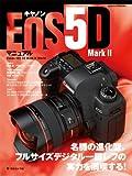 キヤノン EOS 5D Mark II マニュアル ―名機の進化型。フルサイズデジタル一眼レフの実力を満喫する! (日本カメラMOOK)
