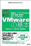 「改訂新版VMwareの基本~仮想化/クラウドのための設計・構築・運用のポ...」販売ページヘ
