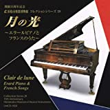 月の光~エラールピアノとフランスのうた~ 【浜松市楽器博物館コレクションシリーズ29】