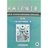 机械工程师手册(第3版)