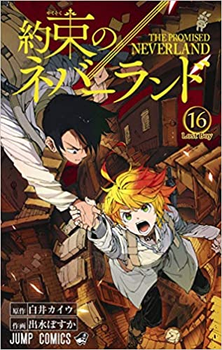 約束のネバーランド 16 (ジャンプコミックス) | 出水 ぽすか, 白井 ...