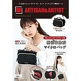 ARTISAN & ARTIST PREMIUM BAG BOOK