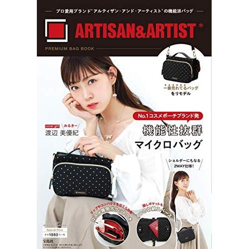 ARTISAN & ARTIST PREMIUM BAG BOOK 画像