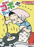 熱中!コボちゃん 3: 好奇心いっぱい編 (まんがタイムマイパルコミックス)