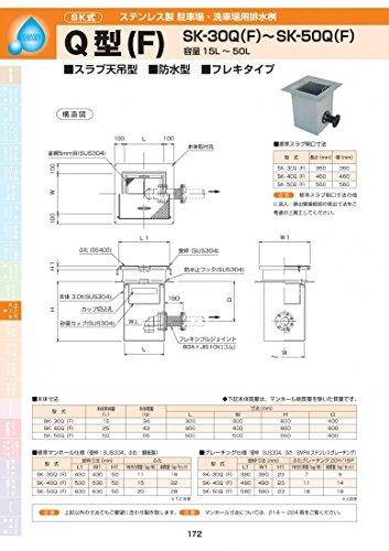 ステンレス製駐車場洗車場用排水桝 Q型(F) SK-30Q(F) 耐荷重蓋仕様セット(枠:ステンレス / 蓋:SS400) T-2 T-2  B071PD6PY4