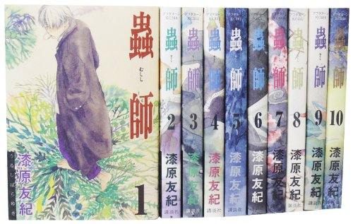 蟲師 全10巻 完結セット (アフタヌーンKC)